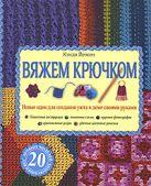 Йенсен К. - Вяжем крючком' обложка книги