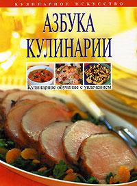 Азбука кулинарии Боровская Э.