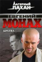 Монах Е.М. - Братва' обложка книги