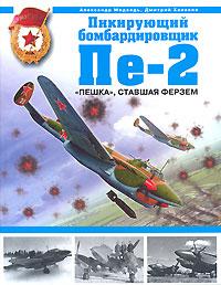"""Пикирующий бомбардировщик Пе-2. """"Пешка"""", ставшая ферзем - фото 1"""