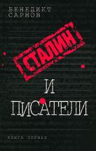 Сарнов Б.М. - Сталин и писатели: книга первая' обложка книги