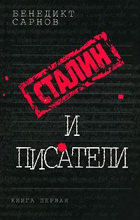 Сталин и писатели: книга первая