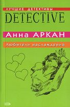 Аркан А. - Любители наслаждений' обложка книги