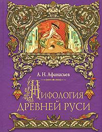 Мифология Древней Руси Афанасьев А.Н.