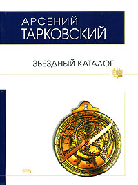 Звездный каталог Тарковский А.А.