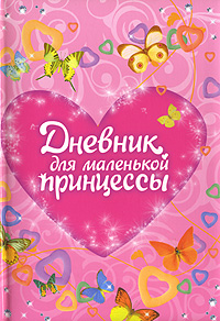 Дневник для маленькой принцессы
