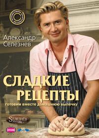 Сладкие рецепты Селезнев А.