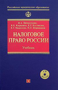 Налоговое право России: учебник. (+CD)