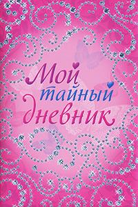 Мой тайный дневник