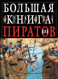Большая книга пиратов Гибберт К.