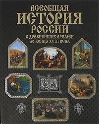 Всеобщая история России с древнейших времен до конца XVIII века