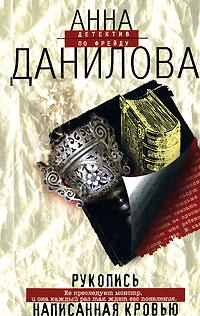 Рукопись, написанная кровью Данилова А.В.