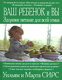 Ваш ребенок и вы: здоровое питание для всей семьи - фото 1