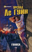 Ле Гуин У. - Голоса' обложка книги