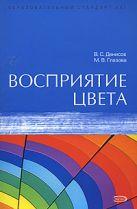 Денисов В.С., Глазова М.В. - Восприятие цвета' обложка книги