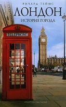 Теймс Р. - Лондон: история города' обложка книги