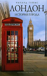 Лондон: история города