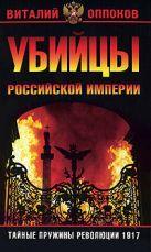 Оппоков В. - Убийцы Российской Империи. Тайные пружины революции 1917 года' обложка книги