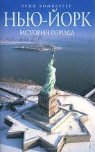 Хомбергер Э. - Нью-Йорк: история города' обложка книги