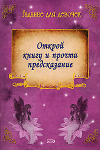 Гадание для девочек. Открой книгу и прочти предсказание Свяжина Т.Е.