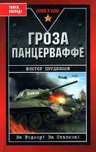 Прудников В. - Гроза Панцерваффе' обложка книги