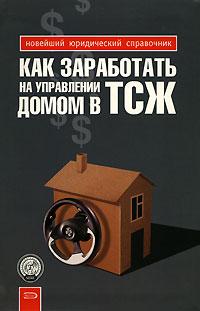 Как заработать на управлении домом в ТСЖ: практическое руководство. (+CD)