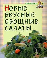 Новые вкусные овощные салаты