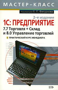 1С: Предприятие: 7.7 Торговля + Склад и 8.0 Управление торговлей. Практический курс менеджера, 2-е издание