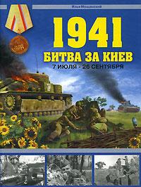 1941. Битва за Киев. 7 июля - 26 сентября