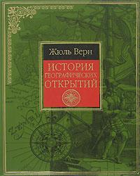 История географических открытий - фото 1