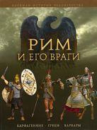 Пенроз Д. - Рим и его враги. Карфагеняне, греки и варвары' обложка книги