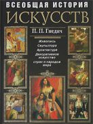 Гнедич П.П. - Всеобщая история искусств. (+CD)' обложка книги