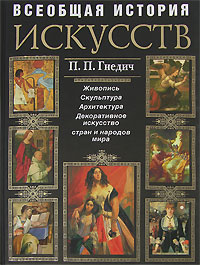 Всеобщая история искусств. (+CD) Гнедич П.П.