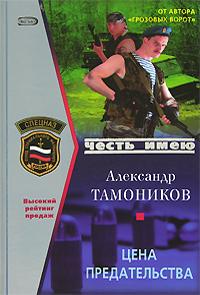 Цена предательства Тамоников А.А.