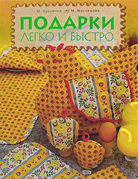 Подарки легко и быстро Максимова М.В., Кузьмина М.А.