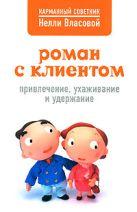 Власова Н.М. - Роман с клиентом: привлечение, ухаживание и удержание' обложка книги