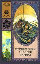 Суздалев Н.А. - Бунташное войско Стеньки Разина' обложка книги