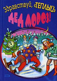 "Здравствуй, ""теплый"" Дед Мороз!"