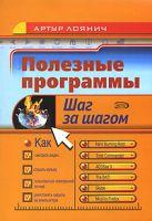 Лоянич А.А. - Полезные программы. Шаг за шагом. (+CD)' обложка книги