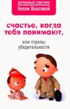 Власова Н.М. - Счастье, когда тебя понимают, или Стрелы убедительности' обложка книги
