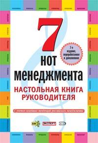7 нот менеджмента. Настольная книга руководителя. 7-е изд., перераб. и доп.
