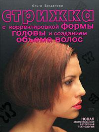 Стрижка с корректировкой формы головы и созданием объема волос
