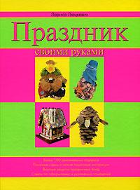 Праздник своими руками Люцкевич Л.