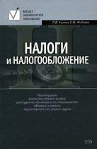 Акинин П.В., Жидкова Е.Ю. - Налоги и налогообложение' обложка книги
