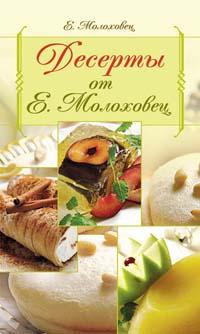 Десерты от Е.Молоховец Молоховец Е.