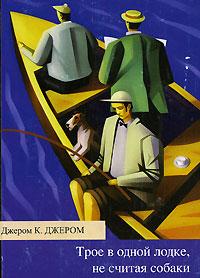 Трое в одной лодке, не считая собаки