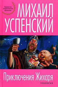 Грандмастер юмористической фантастики