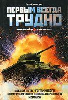 Кириченко П.И. - Первым всегда трудно. Боевой путь 1-го танкового Инстербургского Краснознаменного корпуса' обложка книги