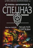 Шахов М.А. - Поцелуй торпеды' обложка книги