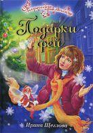Щеглова И.В. - Подарки фей' обложка книги
